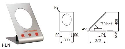 杉田エース 消火器ケース(置型) ※消火器は別売 UFB-3S-307-HLN 811-574