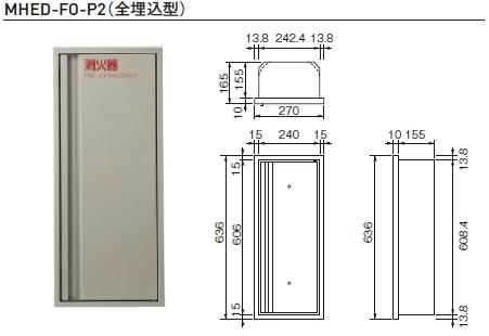 杉田エース 消火器ボックス 全埋込型 ※消火器は別売 MHED-FO-P2 812-170