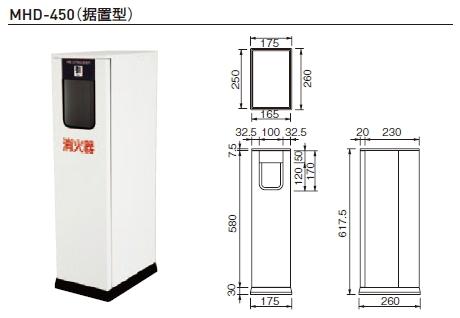 杉田エース 消火器ボックス 据置型 ※消火器は別売 MHD-450 812-183
