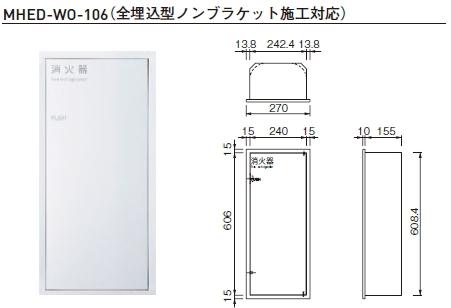 杉田エース 消火器ボックス 全埋込型 ※消火器は別売 MHED-WO-106 812-190