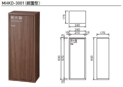 杉田エース 消火器ボックス 据置型 ※消火器は別売 MHKD-3001 812-192