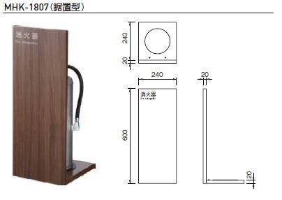 杉田エース 消火器ボックス 据置型 ※消火器は別売 MHK-1807 812-193
