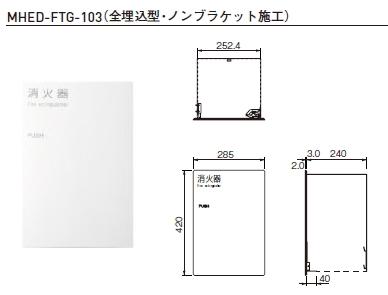 杉田エース 消火器ボックス 全埋込型 ※消火器は別売 MHED-FTG-103 812-194