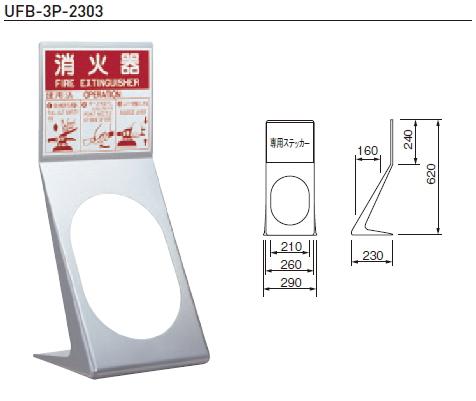 杉田エース 消火器ケース(置型) ※消火器は別売 UFB-3P-2303(5台1組) ※消火器は別売 812-507