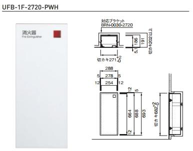 杉田エース 消火器ケース(全埋込型) ※消火器は別売 UFB-1F-2720-PWH 812-717