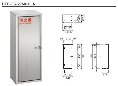 杉田エース 消火器ケース(壁掛・床置兼用) ※消火器は別売 UFB-3S-2760-HLN 812-719