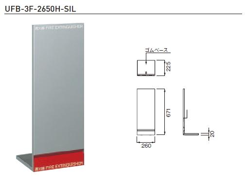 杉田エース 消火器ケース(置型) ※消火器は別売 UFB-3F-2650H-SIL 812-720