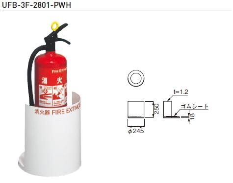 杉田エース 消火器ケース(置型) ※消火器は別売 UFB-3F-2801-PWH 812-721