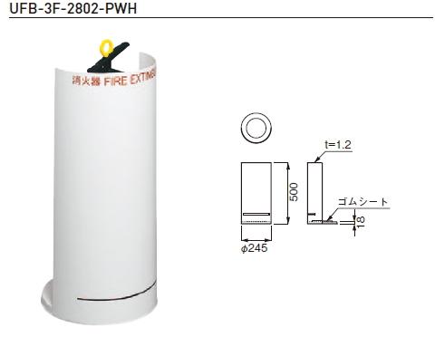杉田エース 消火器ケース(置型) ※消火器は別売 UFB-3F-2802-PWH 812-722