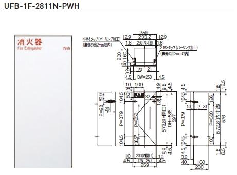 杉田エース 消火器ケース(クロス貼り専用タイプ) ※消火器は別売 UFB-1F-2811-PWH 812-734