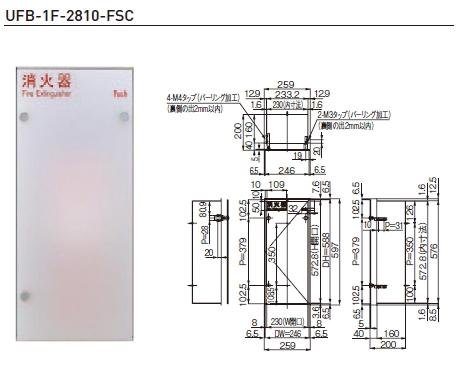 杉田エース 消火器ケース(クロス貼り専用タイプ) ※消火器は別売 UFB-1F-2810-FSC 812-735