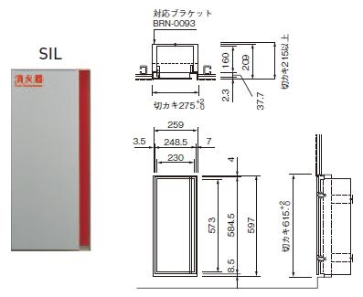 杉田エース 消火器ケース(クロス貼り専用タイプ) ※消火器は別売 UFB-1F-2300N-SIL 812-737