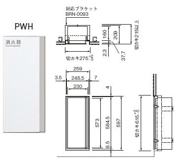杉田エース 消火器ケース(クロス貼り専用タイプ) ※消火器は別売 UFB-1F-2300N-PWH 812-738