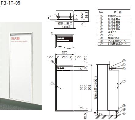 杉田エース 消火器ボックス(全埋込型) ※消火器は別売 F-BOX FB-1T-05 812-750