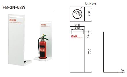 杉田エース 消火器ボックス(床置型) ※消火器は別売 F-BOX FB-3N-08W 812-752