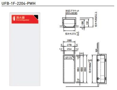 杉田エース 消火器ケース(全埋込型) ※消火器は別売 UFB-1F-2204-PWH 812-760