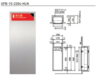 杉田エース 消火器ケース(全埋込型) ※消火器は別売 UFB-1S-2204-HLN 812-761