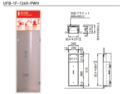 杉田エース 消火器ケース(全埋込型) ※消火器は別売 UFB-1F-124H-PWH 812-762
