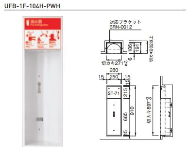 杉田エース 消火器ケース(全埋込型) ※消火器は別売 UFB-1F-104H-PWH 812-763