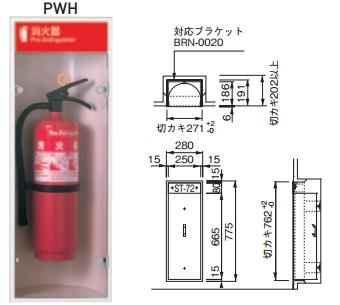 杉田エース 消火器ケース(全埋込型) ※消火器は別売 UFB-1F-174H-PWH 812-764