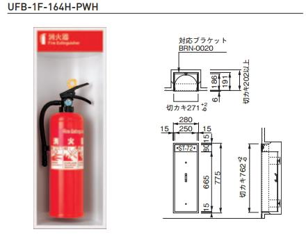 杉田エース 消火器ケース(全埋込型) ※消火器は別売 UFB-1F-164H-PWH 812-765