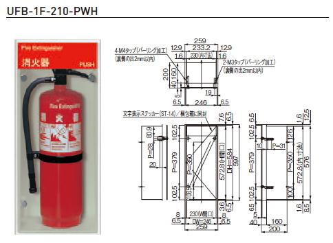 杉田エース 消火器ケース(クロス貼り専用タイプ) ※消火器は別売 UFB-1F-210-PWH 812-766