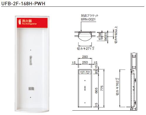 杉田エース 消火器ケース(半埋込式) ※消火器は別売 UFB-2F-168H-PWH 812-767