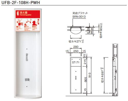 杉田エース 消火器ケース(半埋込式) ※消火器は別売 UFB-2F-108H-PWH 812-768