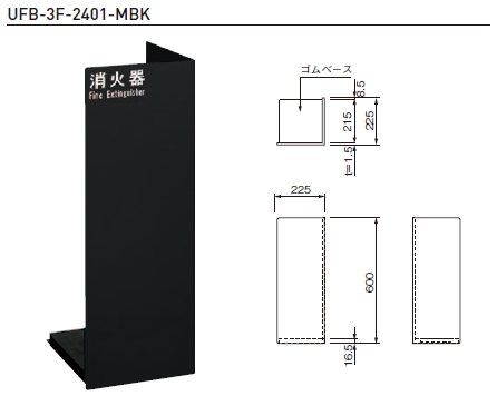 杉田エース 消火器ケース(置型) ※消火器は別売 UFB-3F-2401-MBK 812-771