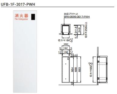 杉田エース 消火器ケース(全埋込型) ※消火器は別売 UFB-1F-3017-PWH 812-774