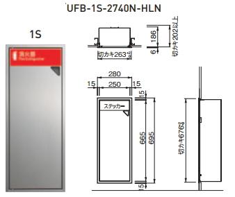 杉田エース 消火器ケース(全埋込型・ブラケットレスタイプ) ※消火器は別売 UFB-1S-2740N-HLN 812-776
