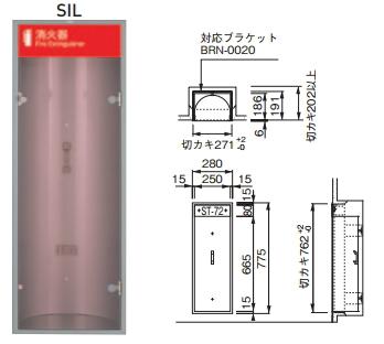 杉田エース 消火器ケース(全埋込型) ※消火器は別売 UFB-1F-174H-SIL 812-778