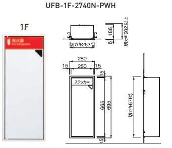 杉田エース 消火器ケース(全埋込型・ブラケットレスタイプ) ※消火器は別売 UFB-1F-2740N-PWH 812-779