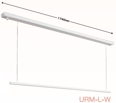 ホスクリーン 川口技研 室内用ホスクリーン昇降式(面付タイプ)【1740mm】 URM-L-W