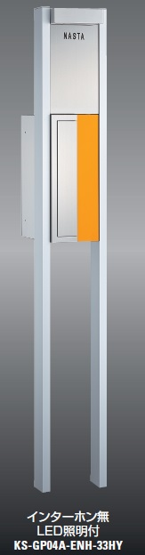 キョーワナスタ 機能門柱 KS-GP04A-ENH-33PW 静音大型ダイヤル錠 ピュアホワイト【インターホン無】【LED照明付】