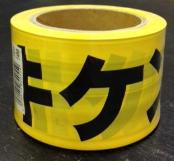 積水化学 セキスイ 標識テープ 70mmX50m 黄・黒 キケン注意【1ケース/30巻入】