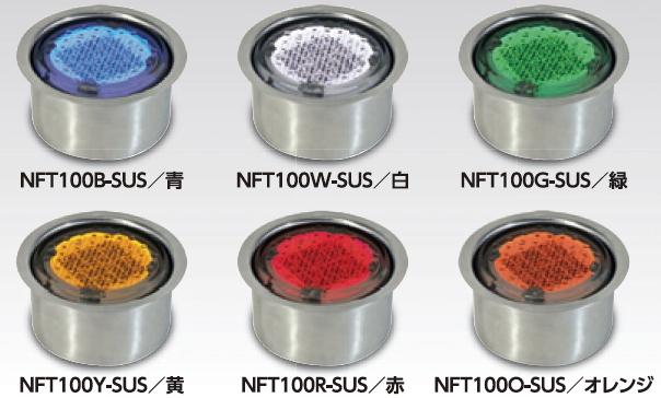 日動工業 ソーラーLEDタイル100 ステンレスケース円筒タイプ NFT100(カラー各種)-SUS