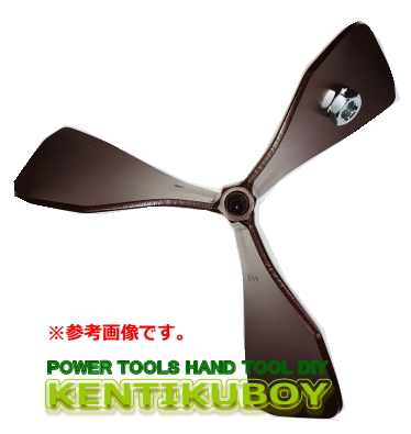 東芝 パワーミックスPMA-240用モルタル用撹拌羽根 76838036