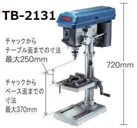 リョービ 卓上ボール盤 TB-2131