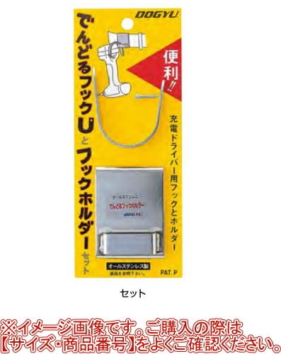 全品送料無料 価格 DOGYU 土牛 ドギュウ 電ドルフックフックホルダーセット 00645