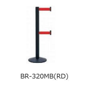 サンポール ベルトラック 黒塗装仕上げ ダブルベルト φ70×H1021 BR-320MB(RD)