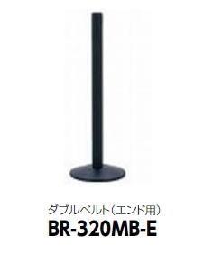 サンポール ベルトラック 黒塗装仕上げ ダブルベルト(エンド用) φ70×H1021 BR-320MB-E