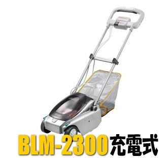 リョービ 充電式刈払機【刈込幅230mm/リール式】 BLM-2300