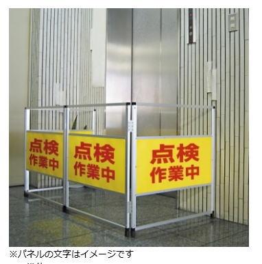 ピカ 安全柵 ANT-4【※メーカー直送品のため代金引換便はご利用になれません】【※個人宅お届けは運賃別途見積の場合がございます】