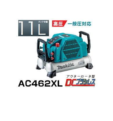 マキタ電動工具 【11L】高圧エアーコンプレッサー【2口高圧・2口一般圧】 AC462XL(青)/AC462XLB(黒)/AC462XLR(赤)