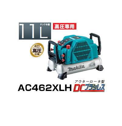 即納 マキタ正規販売店 マキタ電動工具 11L 高圧エアーコンプレッサー 4口高圧 黒 青 超激安 AC462XLH AC462XLHB
