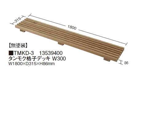 タカショーエクステリア 天然木 タンモク格子デッキ W300 TMKD-3 1800mm【※代金引換便はご利用になれません】