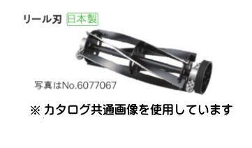 リョービ【RYOBI】リール刃(5枚刃) 6730687 LM-2800用