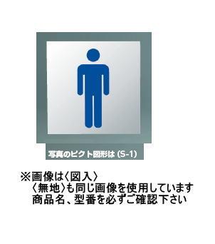 神栄ホームクリエイト(旧新協和) アルミ サイン(平付型) SK-17D-200 〈図入〉【※ピクト図形をご指定下さい】