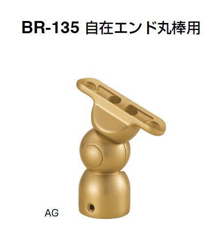 お気にいる 白熊印の金物 シロクマ 自在エンド丸棒用 35Φ 商品画像カラーにはご注意ください 全店販売中 BR-135 ※カタログ共通画像使用のため